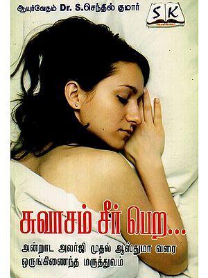 To Regulate Breathing (Tamil)