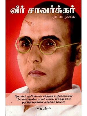 Veer Savarkar A Life (Tamil)