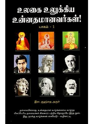 The Classics that Rocked the World Part- 1 (Tamil)