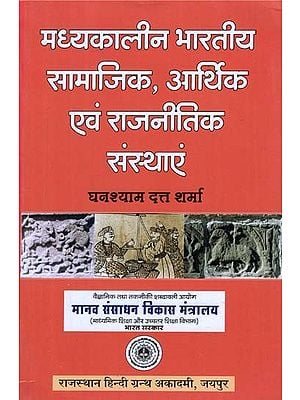 मध्यकालीन भरतीय सामाजिक आर्थिक एवं राजनीतिक संस्थाएं - Medieval Indian Socio Economic and Political Institutions