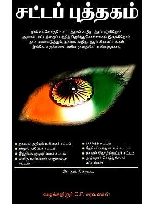 Satta Puththagam (Tamil)