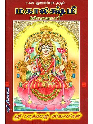 Mahalakshami Who Gives All Auspiciousness (Tamil)