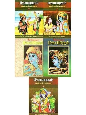Mahabharata In Tamil (Set of 5 Volumes)