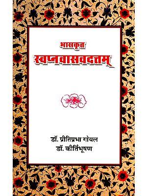 भासकृत स्वप्नवासवदत्तम्- Bhasakrit Swapnavasavadattam