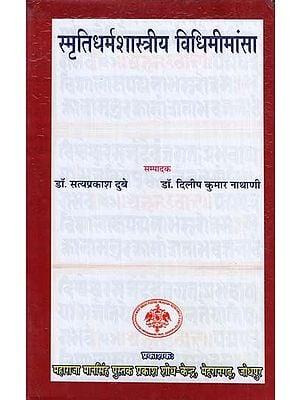 स्मृतिधर्मशास्त्रीय विधिमीमांसा - Smriti Dharma Classical Method Mimamsa