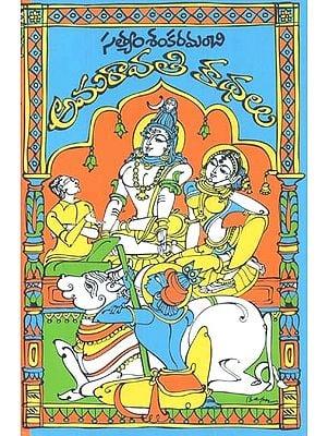 Amaravati Kathalu (Telugu)