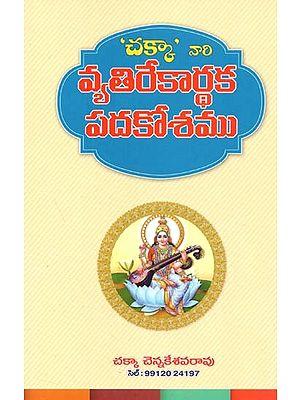 Opposite Words in Thelugu (Telugu)