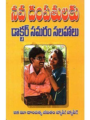 Nava Dampathulaku (Telugu)