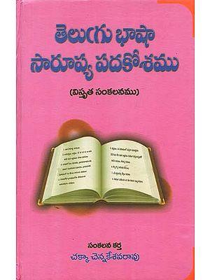 Telugu Language Similar Glossary (Extensive Compilation)
