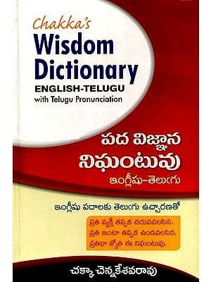 Wisdom Dictionary English- Telugu With Telugu Pronounciation (Telugu)