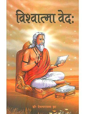 विश्वात्मा वेदः- Vishwatma Veda