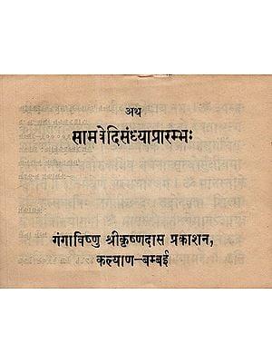 सामवेदिसंध्याप्रारम्भ: - Samved Sandhya Prarambha (An Old and Rare Book)
