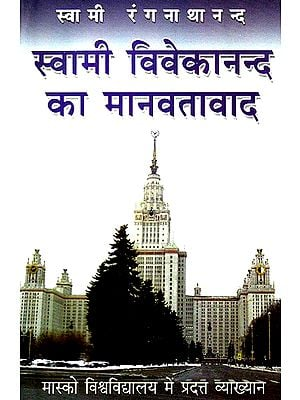 स्वामी विवेकानन्द का मानवतावाद- Swami Vivekananda's Humanism