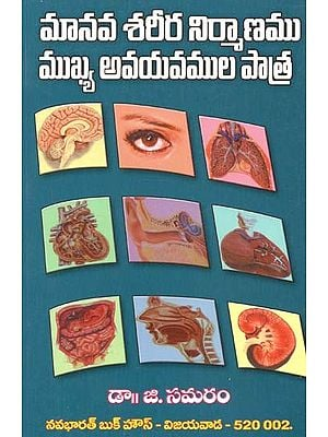 Manavasareera Nirmanam Mukhya Avayavamula Pathra (Telugu)