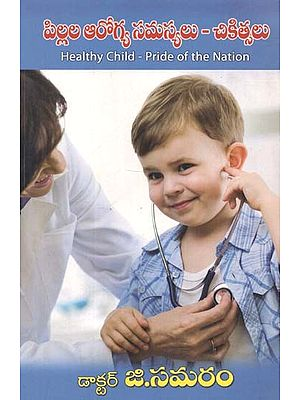 Healthy Child - Pride Of The Nation (Telugu)