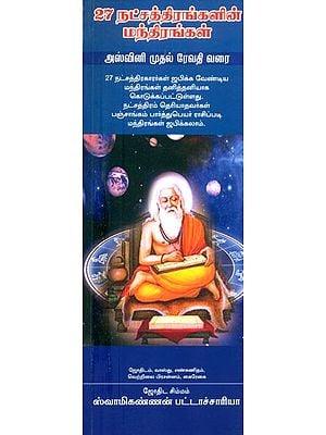 27 Natchathirangalin Mandhirangal- 27 The Spell Of The Stars Ashwini To Revathi (Tamil)