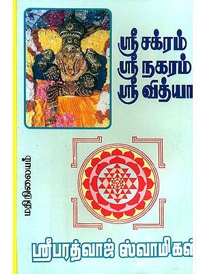 Sri Chakra Sri Nagaram Sri Vidya (Tamil)