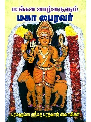 Mangala Vazhvarulum Maha Bhairav (Tamil)