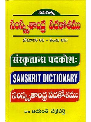 नवरत्न संस्कृतान्ध्र पदकोश: - Navaratna Sanskrit and Telugu Dictionary (Telugu)
