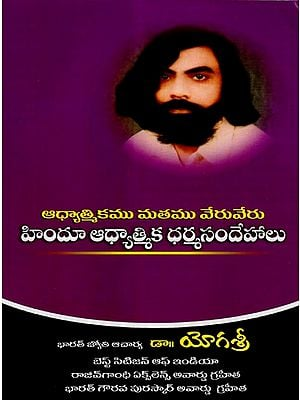 Spirituality and Religion are Different   Doubts About Hindu Spirituality (Telugu)