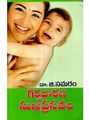 Garbhadharana- Sukhaprasavam (Telugu)