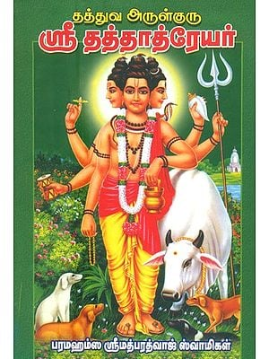 Philosophical Grace Guru Sri Dattatreya (Tamil)