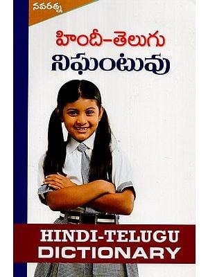 हिन्दी - तेलुगु कोश - Hindi- Telugu Dictionary (Telugu)