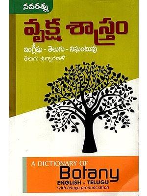 A Dictionary Of Botany English and Telugu Dictionary (Telugu)