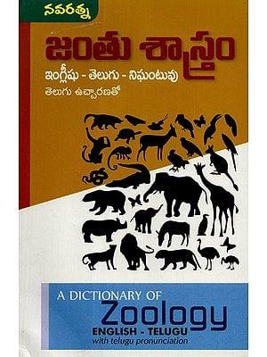 A Dictionary Of Zoology English and Telugu Dictionary (Telugu)