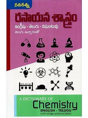 A Dictionary Of Chemistry English and Telugu Dictionary (Telugu)