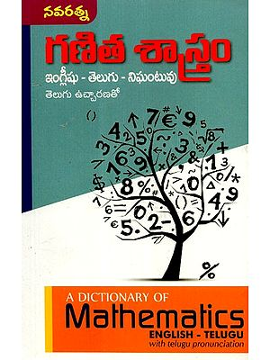 A Dictionary Of Mathematics English - Telugu Dictionary (Telugu)