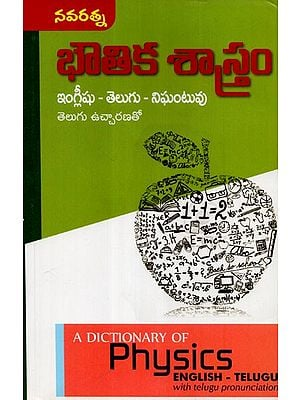 A Dictionary Of Physics English - Telugu Dictionary (Telugu)
