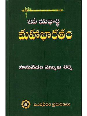 Idee Yadhartha Mahabharatham (Telugu)