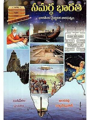 Samartha Bharathi (Telugu)