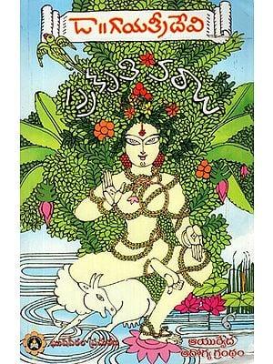 Prakruti Varalu (Telugu)