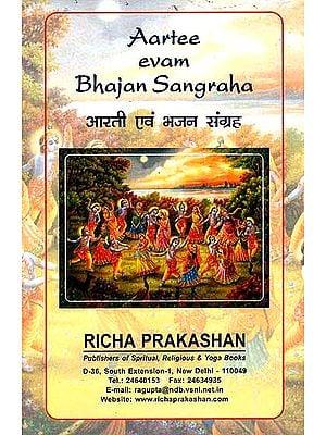 Aartee evam Bhajan Sangraha ((Text and Transliteration))