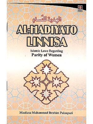 Al-Hadiyato Linnisa (Islamic Laws Regarding Purity of Women)