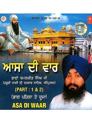 Asa Di Waar (Part 1 & 2 Audio CD)