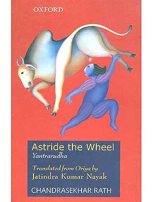 Astride the Wheel Yantrarudha