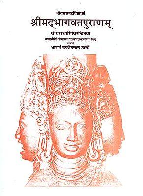 Bhagavata Purana: With the Commentary of Sridhara Svamin (Sanskrit Only)