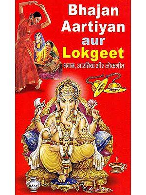भजन, आरतियाँ और लोकगीत Bhajan, Aartiyan aur Lokgeet ((Hindi Text and Roman Transliteration))