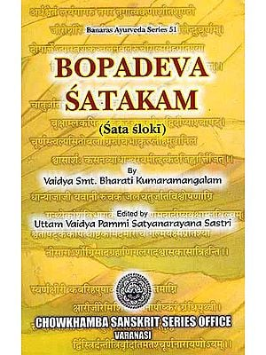 Bopadeva Satakam (Sata sloki) (Text, Transliteration and Translation)