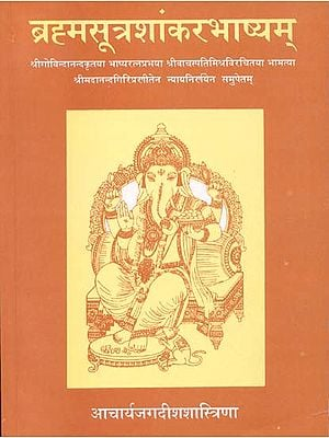 BRAHMASUTRA-SANKARABHASYAM (Sanskrit Only)