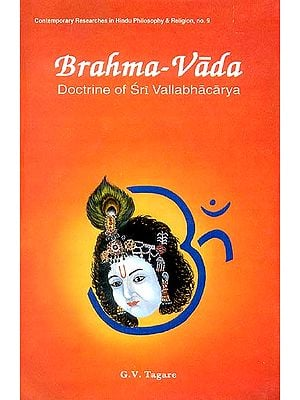 Brahma-Vada (Doctrine of Sri Vallabhacarya)