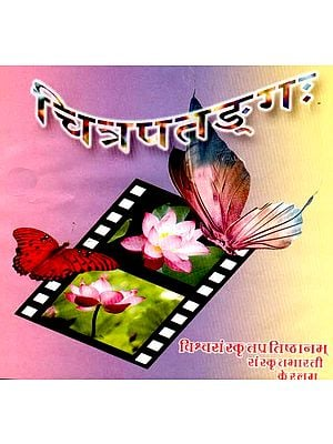 Chitrapadangah (Sanskrit Songs Audio CD)