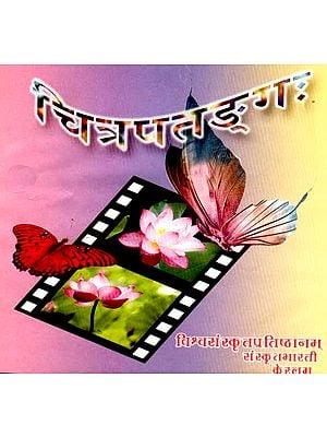 Chitrapadangah (Sanskrit Songs Audio CD)