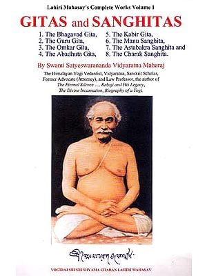 Complete Works of Lahiri Mahasay (Volume 1): Gitas and Sanghitas The Bhagavad Gita, The Guru Gita, The Omkar Gita, The Abadhuta  Gita, The Kabir Gita, The Manu Sanghita, The Astabakra Sanghita and The Charak Sanghita
