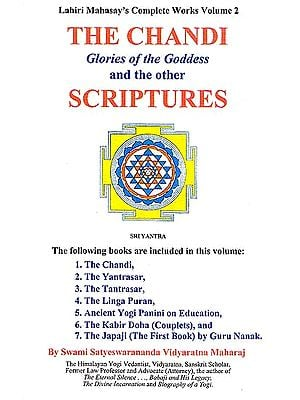 Complete Works of Lahiri Mahasay: (Volume 2) The Chandi: Glories of the Goddess and the Other Scriptures