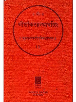 Complete Works of Sri Sankaracharya (Sanskrit Only) (10 Volumes)