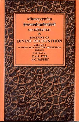 DOCTRINE OF DIVINE RECOGNITION SANSKRIT TEXT WITH COMMENTARY Bhaskari(3 volumes)
